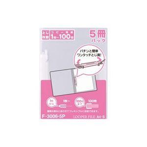 (業務用100セット) LIHITLAB ルーパーファイル F-3006-5P A4S 乳白 5冊 ×100セット