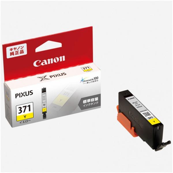(業務用10セット) 【純正品】 Canon キャノン インクカートリッジ/トナーカートリッジ 【0383C001 BCI-371Y イエロー】【送料無料】