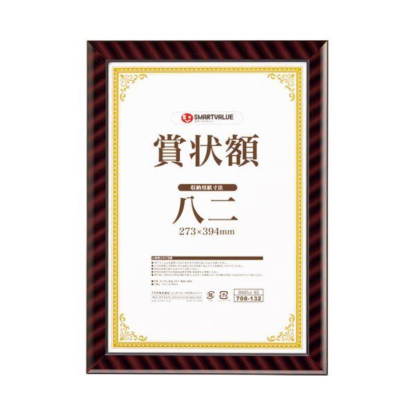 スマートバリュー 賞状額(金ラック)八二 10枚 B685J-82-10