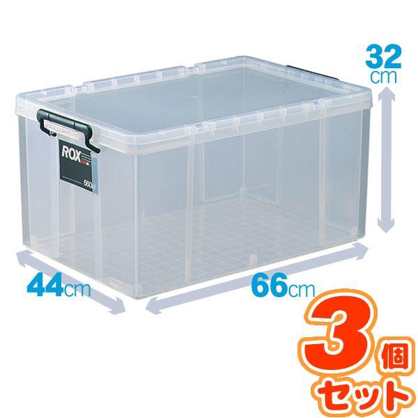 (3個セット) クリアタイプ収納ボックス/プラスチックケース 【幅44cm×高さ32cm】 かぶせフタ付き ロックス【代引不可】