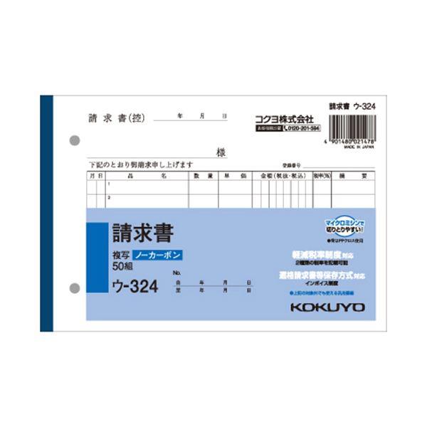 (まとめ) コクヨ NC複写簿(ノーカーボン)請求書 B6ヨコ型 2枚複写 7行 50組 ウ-324N 1セット(10冊) 【×5セット】