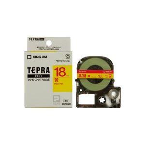 (業務用30セット) キングジム テプラPROテープ SC18YR 黄に赤文字 18mm ×30セット