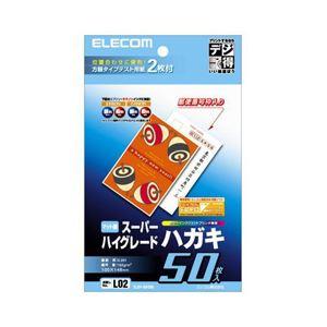 出色 カメラアクセサリー 充電池 充電器 まとめ ×20セット EJH-SH50 本店 エレコム スーパーハイグレードハガキ