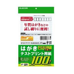 カメラアクセサリー 充電池 充電器 まとめ 数量は多 絶品 エレコム はがきテストプリント用紙 EJH-TEST ×20セット