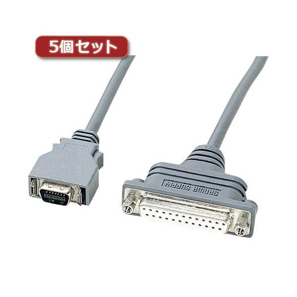 5個セット サンワサプライ RS-232CケーブルNECPC9821ノート対応(周辺機器変換用・0.2m) KRS-HA1502FKX5