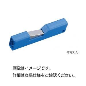 (まとめ)イオン放射装置 帯電くん【×3セット】