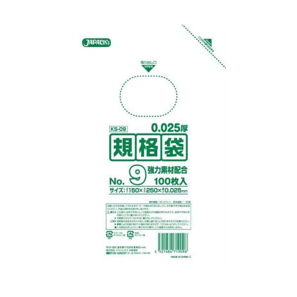 規格袋 9号100枚入025LLD+メタロセン透明 KS09 【(80袋×5ケース)400袋セット】 38-434