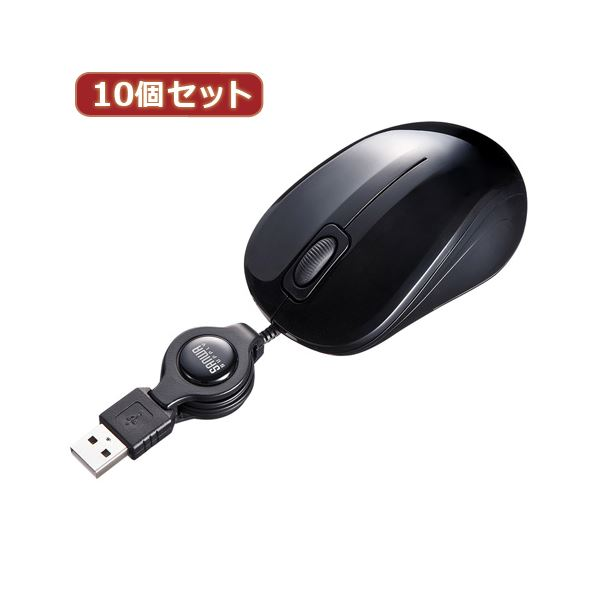 10個セット サンワサプライ 静音ケーブル巻取りブルーLEDマウス(ブラック) MA-BLMA8BK MA-BLMA8BKX10