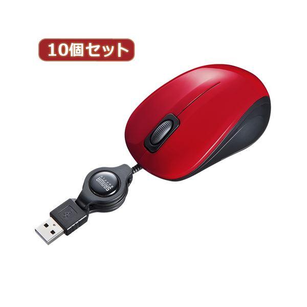10個セット サンワサプライ 静音ケーブル巻取りブルーLEDマウス(レッド) MA-BLMA8R MA-BLMA8RX10