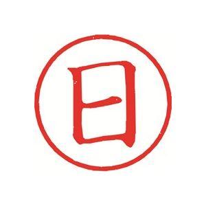 (業務用30セット) シャチハタ 簿記スタンパー X-BKL-4 日 赤 ×30セット