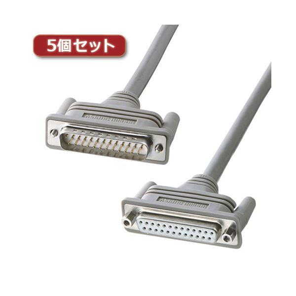 5個セット サンワサプライ RS-232Cケーブル(25pin延長用・1.5m) KRS-102KX5