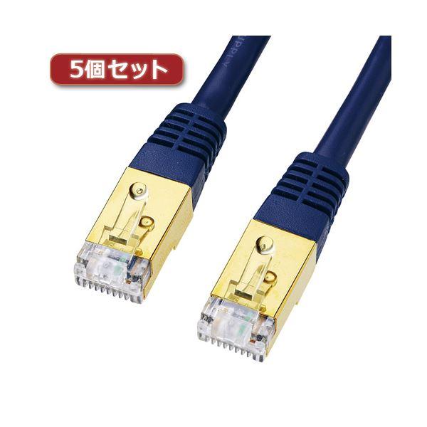 5個セット サンワサプライ カテゴリ7LANケーブル2m KB-T7-02NVNX5