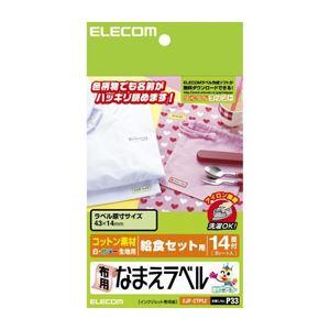 (まとめ)エレコム 布用なまえラベル(給食セット用) EJP-CTPL2【×10セット】