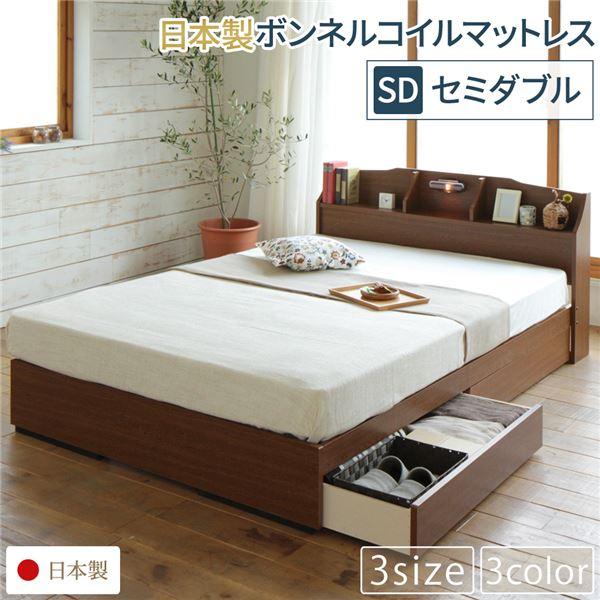 ベッド 日本製 収納付き 引き出し付き 木製 照明付き 棚付き 宮付き コンセント付き 『STELA』ステラ ブラウン セミダブル 日本製ボンネルコイルマットレス付き【代引不可】