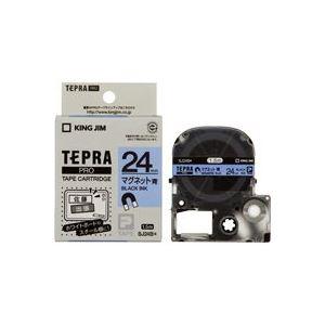(業務用20セット) キングジム テプラ PROテープ/ラベルライター用テープ 【マグネットテープ/幅:24mm】 SJ24B ブルー(青) ×20セット