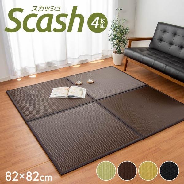 水拭きできる ポリプロピレン ユニット畳 『スカッシュ』 ブラック 82×82×1.7cm(4枚1セット) 軽量タイプ