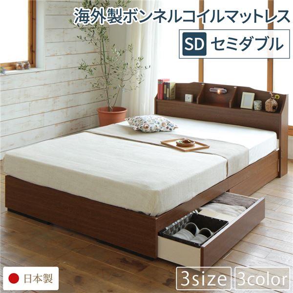 ベッド 日本製 収納付き 引き出し付き 木製 照明付き 棚付き 宮付き コンセント付き 『STELA』ステラ ブラウン セミダブル 海外製ボンネルコイルマットレス付き