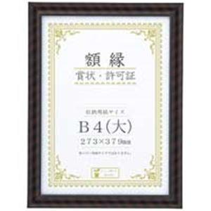(業務用3セット) 大仙 金ラック-R B4大 箱入J335C2900 10枚 【×3セット】