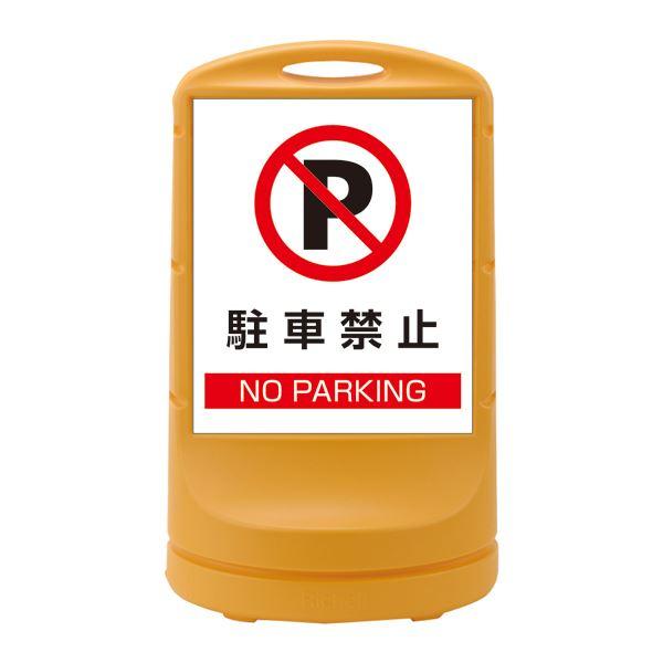 スタンドサイン 駐車禁止 NO PARKING RSS80-2 ■カラー:イエロー 【単品】【代引不可】
