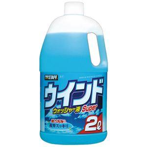 (まとめ) プロスタッフ ウインドウォッシャー液スーパー 2L A-41 1本 【×20セット】