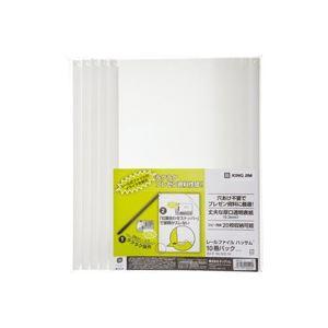 (業務用50セット) キングジム レールファイルハッサム 502-10 白 10冊 ×50セット