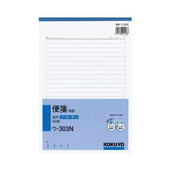 (まとめ) コクヨ NC複写簿(ノーカーボン)便箋(横罫) B5タテ型 25行 40組 ウ-303N 1セット(10冊) 【×5セット】