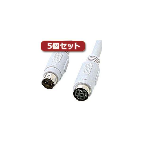 5個セット サンワサプライ キーボード延長ケーブル(3m) KB-K98-3KX5