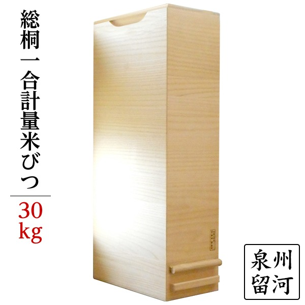 桐製米びつ1合計量 30kgサイズ 無地 泉州留河【送料無料】