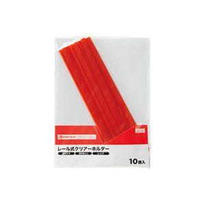 (業務用100セット) ジョインテックス レールホルダー再生 A4赤10冊 D101J-RD ×100セット