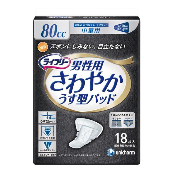 (まとめ)ユニ・チャーム 尿とりパッド ライフリ-さわやかパッド 男性用【×15セット】