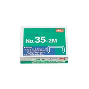 (業務用200セット) マックス ホッチキス針 NO.35-2M MS91181 2000本 ×200セット