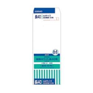 (業務用200セット) オキナ 開発ホワイト封筒 KWN40 長40号 22枚 ×200セット
