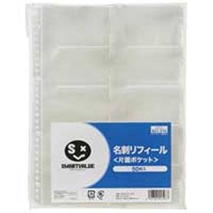 (業務用10セット) ジョインテックス 名刺ポケットリフィール片面200枚 D070J-4 ×10セット