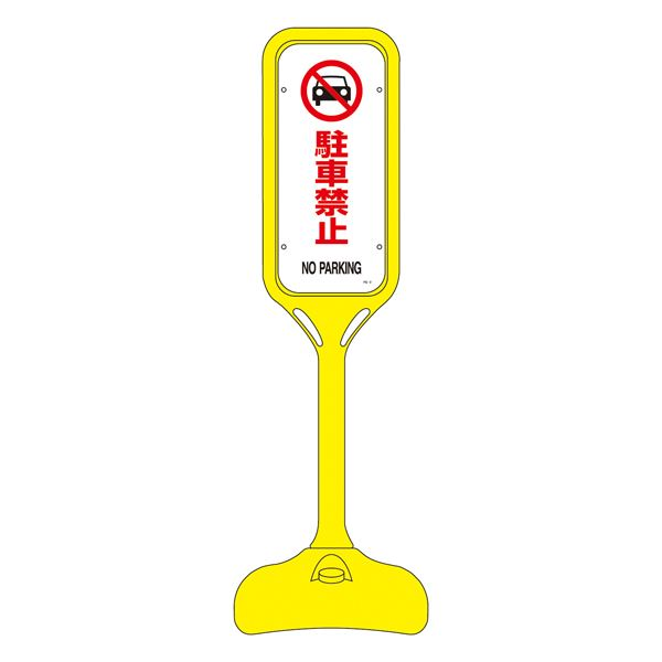 ポップスタンド 駐車禁止 PS-2S 【単品】【代引不可】