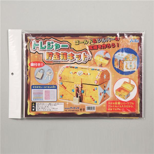 (まとめ)アーテック トレジャー貯金箱 【×10セット】