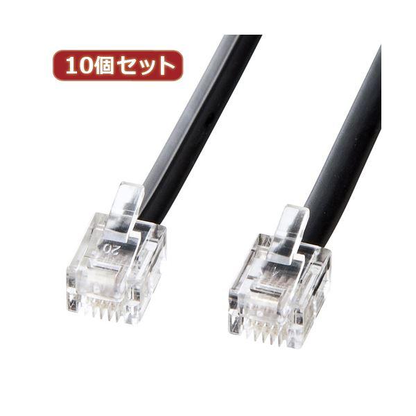 10個セット サンワサプライ モジュラーケーブル(黒) TEL-N1-7BKN2 TEL-N1-7BKN2X10