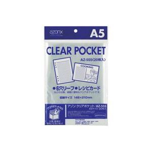 (業務用100セット) セキセイ クリアポケット AZ-555 A5 20枚 ×100セット