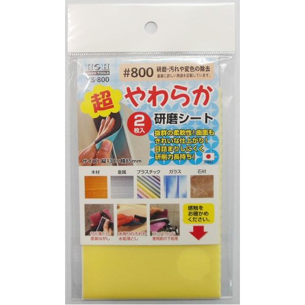 (業務用50セット)H&H 超やわらか研磨シート/研磨材 【2枚入/#800】 日本製 YS-800 〔業務用/家庭用/DIY〕【×50セット】【送料無料】
