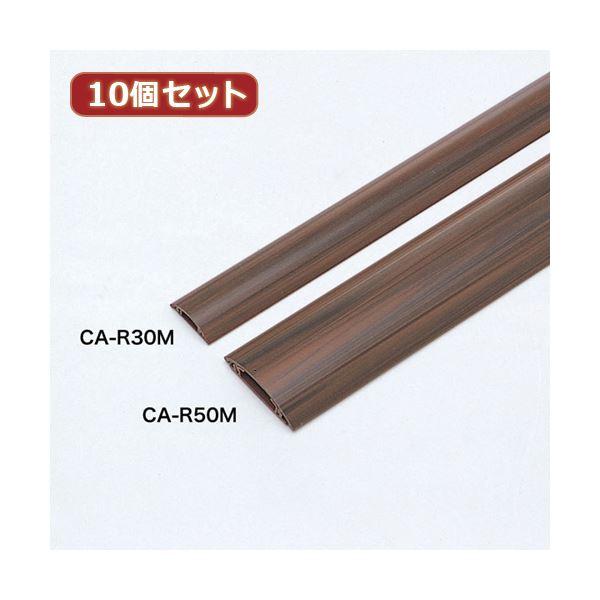 10個セット サンワサプライ ケーブルカバー(木目) CA-R50MX10