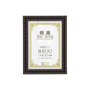 (業務用50セット) 大仙 金ラック-R B5(大)箱入 J335C1600 ×50セット
