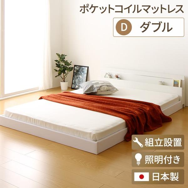 【組立設置費込】 日本製 フロアベッド 照明付き 連結ベッド ダブル (ポケットコイルマットレス付き) 『NOIE』ノイエ ホワイト 白  【代引不可】