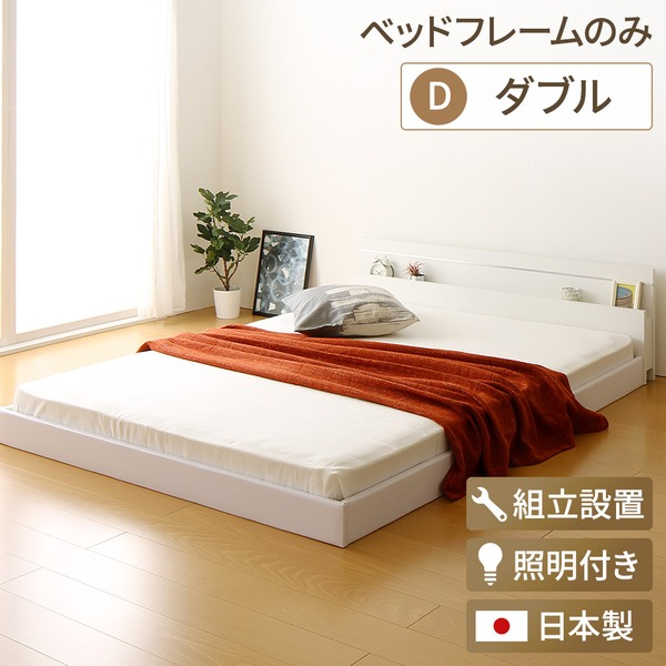 【組立設置費込】 日本製 フロアベッド 照明付き 連結ベッド ダブル (ベッドフレームのみ)『NOIE』ノイエ ホワイト 白  【代引不可】
