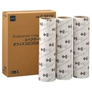 (業務用10セット) ニトムズ オフィスコロコロ 幅広 C3270 スペア 3巻 ×10セット