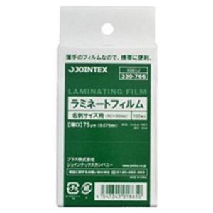 (業務用200セット) ジョインテックス ラミネートフィルム75 名刺 100枚 K061J ×200セット