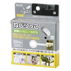 (業務用10セット) プラス ねじりっこ TF-800WH-10 白 10個 ×10セット