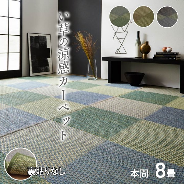 い草ラグ 花ござ カーペット ラグ 8畳 格子柄 市松柄 『ピーア』 ブルー 本間8畳 (約382×382cm)