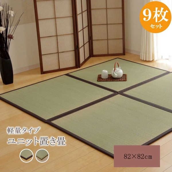 い草 置き畳 ユニット畳 国産 半畳 『かるピタ』 グリーン 約82×82cm 9枚組 (裏:滑りにくい加工)