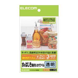 カメラアクセサリー 充電池 1年保証 充電器 まとめ エレコム ×10セット EDT-FHTCN フリーラベル 卸売り