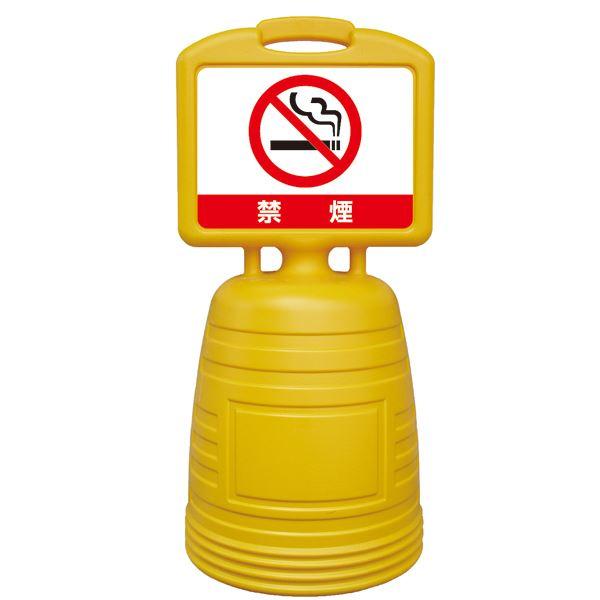 サインキーパー 禁煙 NSC-9S【代引不可】