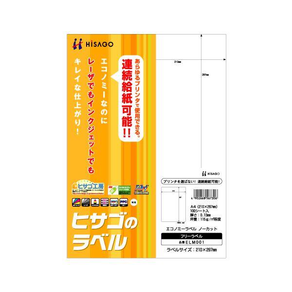(まとめ) ヒサゴ エコノミーラベル A4 ノーカット ELM001 1冊(100シート) 【×5セット】